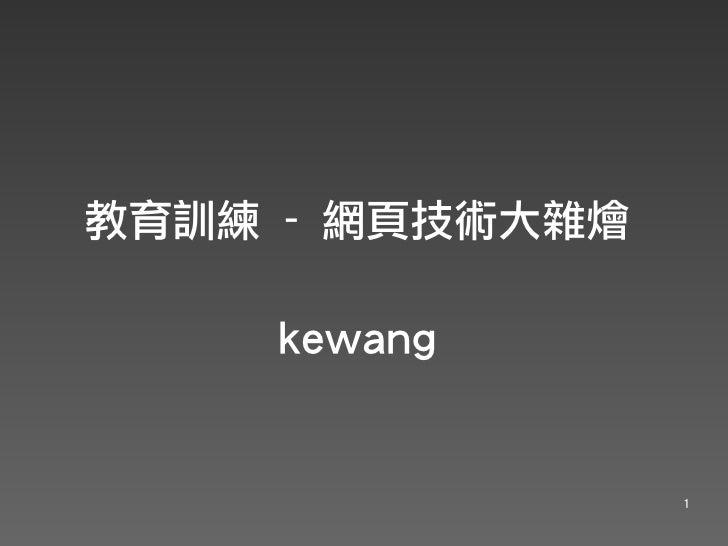 教育訓練 - 網頁技術大雜燴      kewang                    1