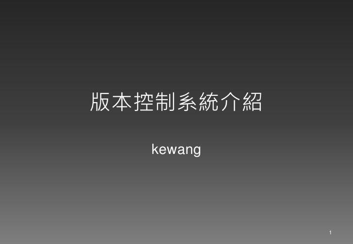 版本控制系統介紹    kewang                1