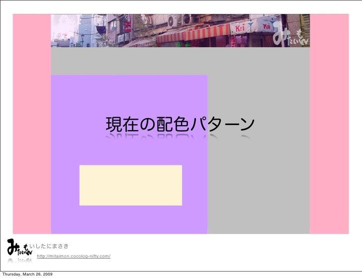 現在の配色パターン            いしたにまさき                           http://mitaimon.cocolog-nifty.com/Thursday, March 26, 2009