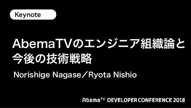 Keynote:AbemaTVのエンジニア組織論と今後の技術戦略 / AbemaTV DevCon 2018 TrackA Keynote Slide 1