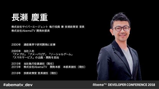 Keynote:AbemaTVのエンジニア組織論と今後の技術戦略 / AbemaTV DevCon 2018 TrackA Keynote Slide 2