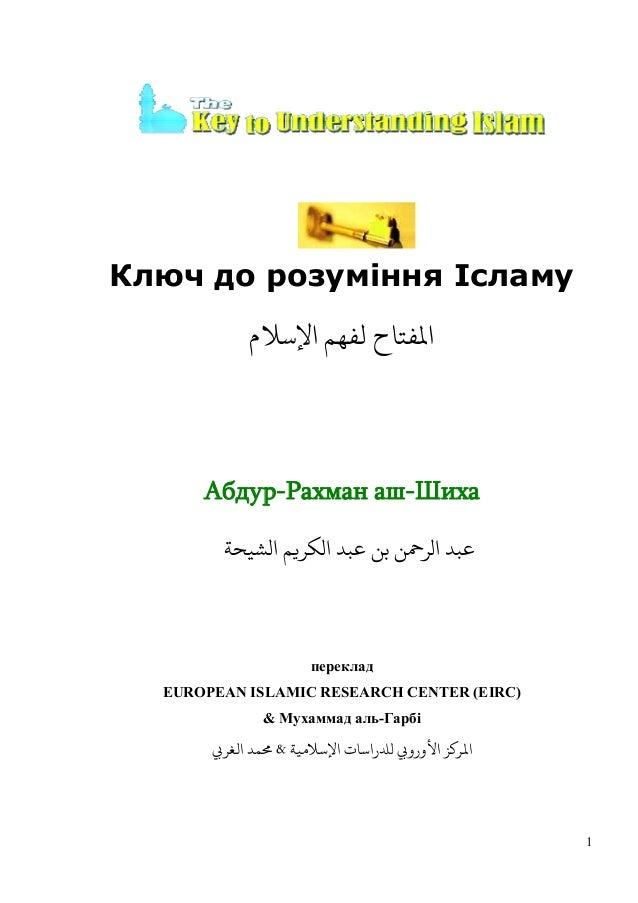 Ключ до розуміння Ісламу            اﻟﻔﺘﺎح ﻟﻔﻬﻢ اﻹﺳﻼم      Абдур-Рахман аш-Шиха        ﺒﺪ الﺮﻤﺣﻦ ﺑﻦ ﻋﺒﺪ الﻜﺮ�ﻢ الﺸﻴﺤﺔ ...