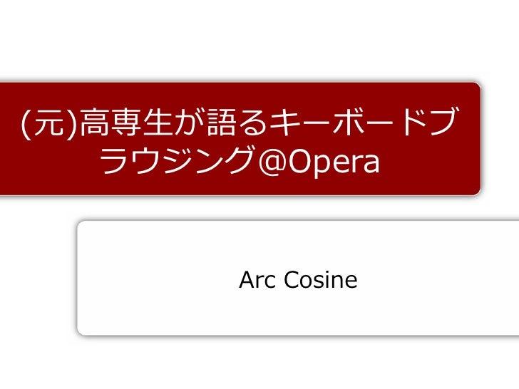 (元)高専生が語るキーボードブ     ラウジング@Opera          Arc Cosine