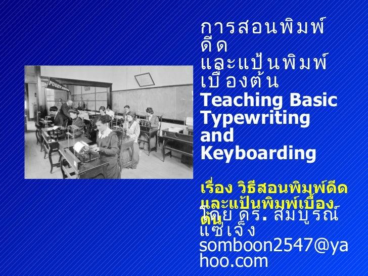 การสอนพิมพ์ดีด และแป้นพิมพ์เบื้องต้น Teaching Basic Typewriting and Keyboarding เรื่อง วิธีสอนพิมพ์ดีดและแป้นพิมพ์เบื้องต้...