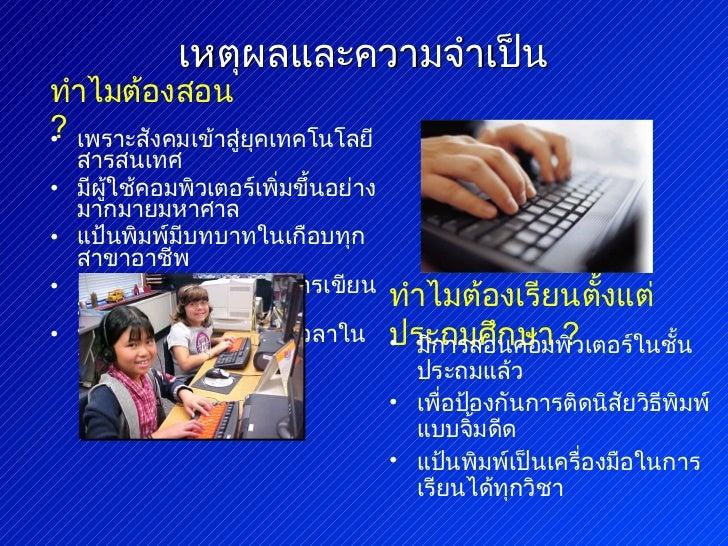 การสอนพิมพ์สัมผัส2 Slide 3