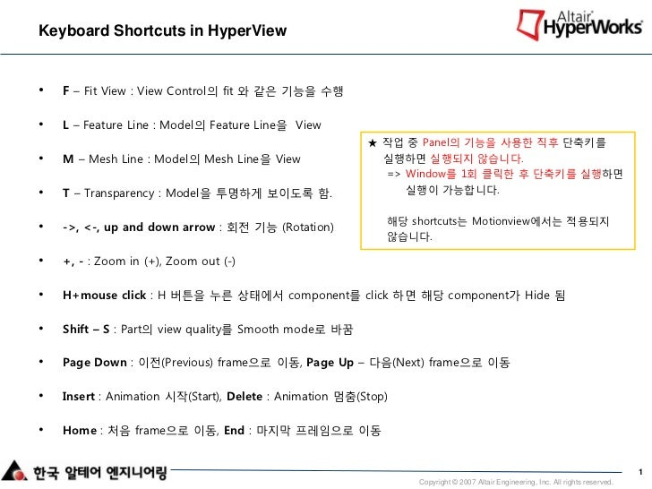 Keyboard Shortcuts in HyperView•   F – Fit View : View Control의 fit 와 같은 기능을 수행•   L – Feature Line : Model의 Feature Line을...