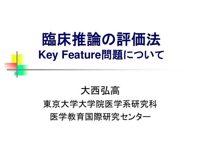 臨床推論の評価法-Key feature問...