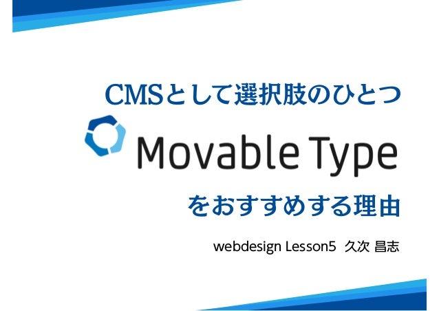 CMSとして選択肢のひとつ をおすすめする理由 webdesign Lesson5 久次 昌志