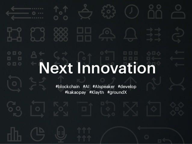 if (kakao) { return f(Stability, User Experience, Data, Next Innovation); }