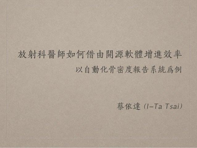 放射科医师如何借由开源软体增进效率 以自动化骨密度报告系统为例 蔡依达 (I-Ta Tsai)