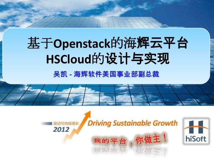 基于Openstack的海辉云平台 HSCloud的设计与实现  吴凯 - 海辉软件美国事业部副总裁