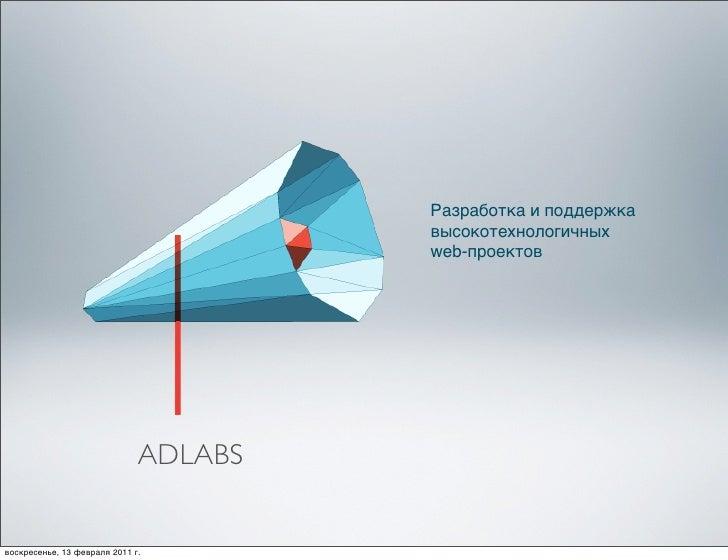 Разработка и поддержка                                       высокотехнологичных                                       web...