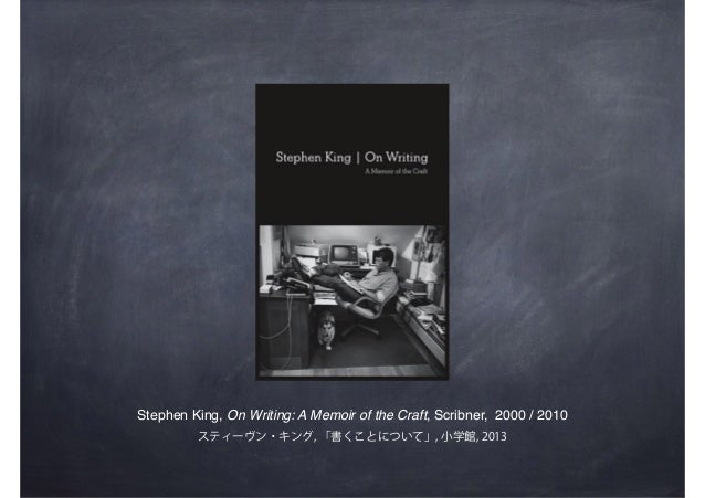 On Writing: A Memoir of the Craft by Stephen King Summary & Study Guide