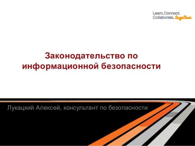 Законодательство поинформационной безопасностиЛукацкий Алексей, консультант по безопасности