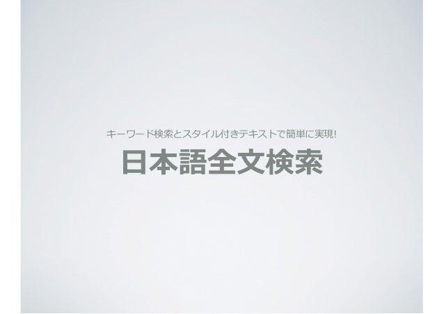 キーワード検索索とスタイル付きテキストで簡単に実現!  ⽇日本語全⽂文検索索