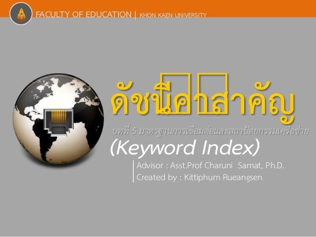 FACULTY OF EDUCATION   KHON KAEN UNIVERSITY  ดัชนีคำ สำคัญ  (Keyword Index) บทที่ 5 มาตรฐานการเชื่อมต่อและสถาปัตยกรรมเครือ...