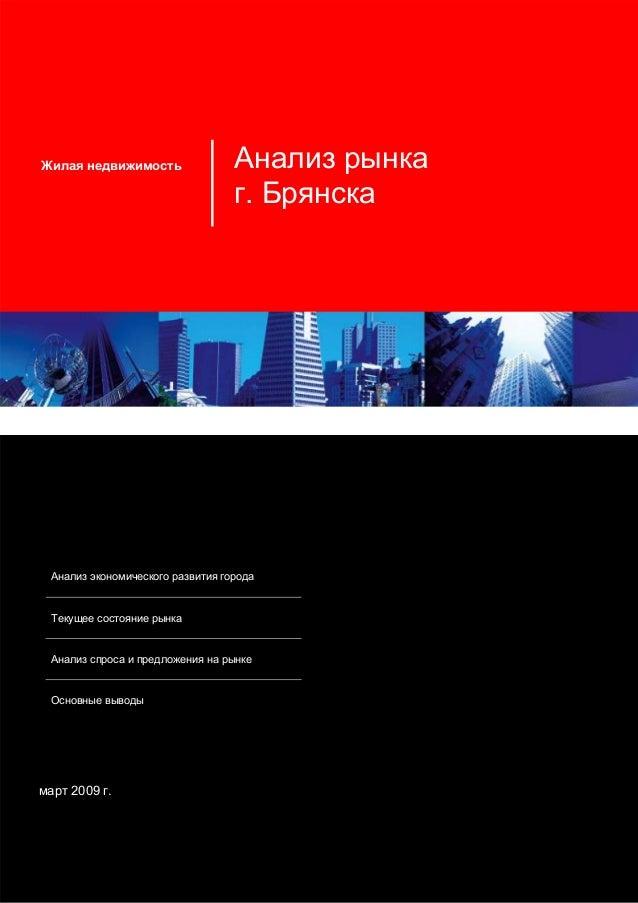 Жилая недвижимость                 Анализ рынка                                   г. Брянска                              ...