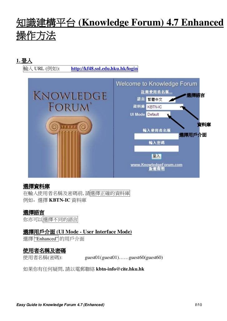 知識建構平台 (Knowledge Forum) 4.7 Enhanced操作方法1. 登入   輸入 URL (例如):            http://kf48.sol.edu.hku.hk/login                 ...