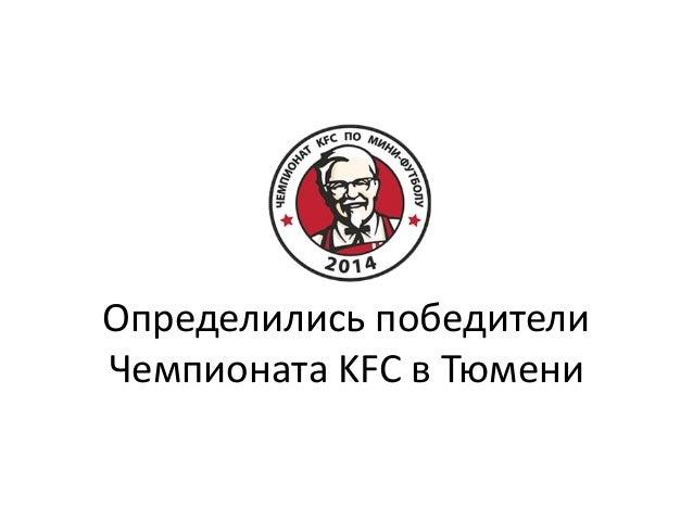 Определились победители Чемпионата KFC в Тюмени