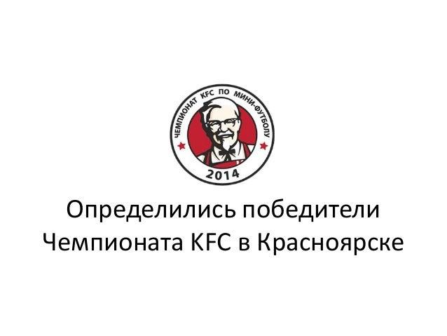 Определились победители Чемпионата KFC в Красноярске