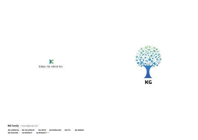 KG가족 회사소개(요약)