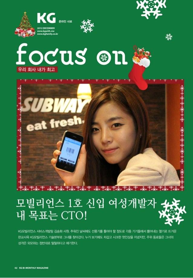 Kg그룹 온라인사보  kg together december-01