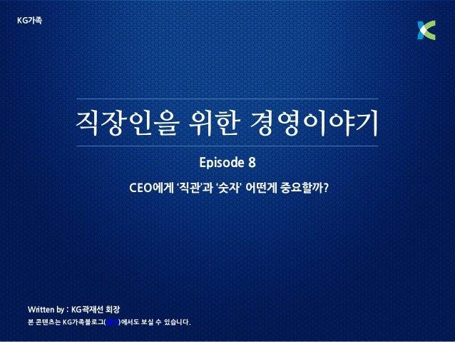 KG가족           직장인을 위한 경영이야기                                    Episode 8                         CEO에게 '직관'과 '숫자' 어떤게 중요할...