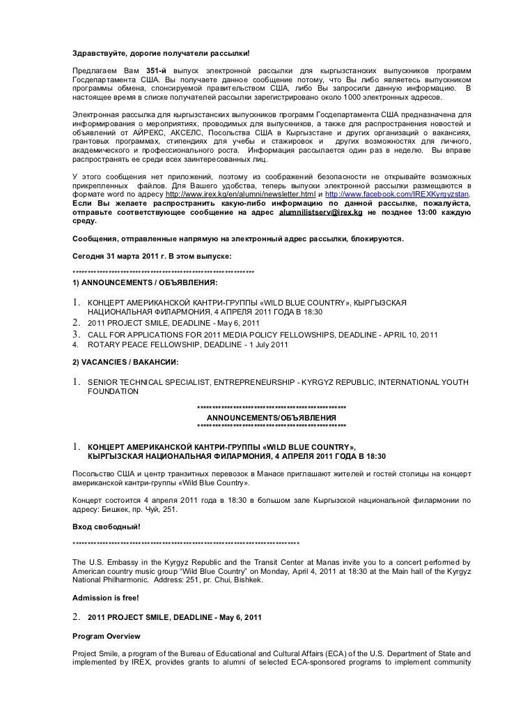Здравствуйте, дорогие получатели рассылки!Предлагаем Вам 351-й выпуск электронной рассылки для кыргызстанских выпускников ...
