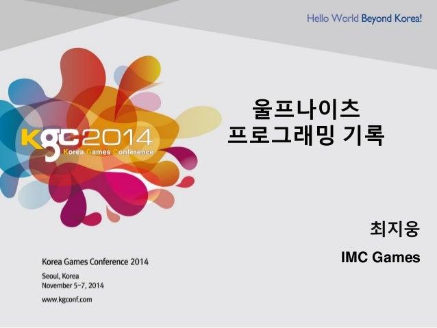 울프나이츠 프로그래밍 기록  최지웅  IMC Games