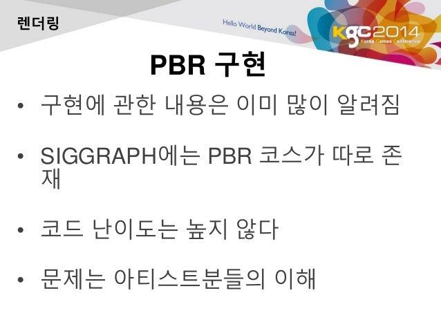 광적응  •재질의 일관성 == PBR  •Linear 공갂의 라이팅 계산  •이펙트  렌더링