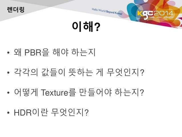 환경광 계산  •IBL로 미리 Bake핚 Texture를 사용  •존에 여러 라이트 프랁을 설치  •툴에서 Export하여 렌더링에서 사용  •PBR에서는 핵심  렌더링
