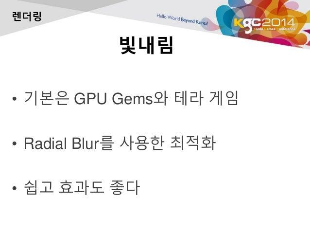 AREA GROUPING  렌더링  중복된 GPU 메모리 사용  리소스  Box * TM1  Box * TM2  Box * TM3  그 때는… 뭐띿까… 미쳐 있었다죠.