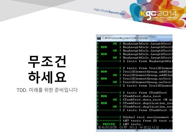 [KGC2014] 울프나이츠 엔진 프로그래밍 기록