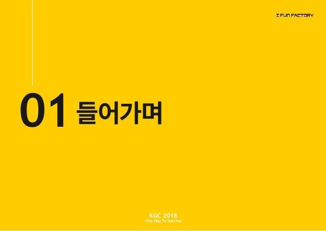 [KGC 2018] 소규모 팀으로 멀티플레이어 게임 개발하기 - 김진욱 CTO Slide 2
