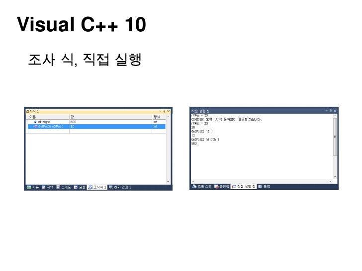 KGC10 - Visual C++10과 디버깅