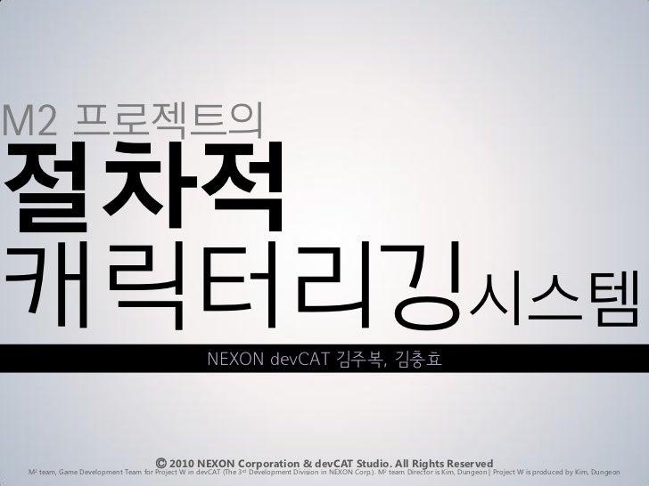 M2 프로젝트의 절차적 캐릭터리깅시스템                                            NEXON devCAT 김주복, 김충효                                    ...