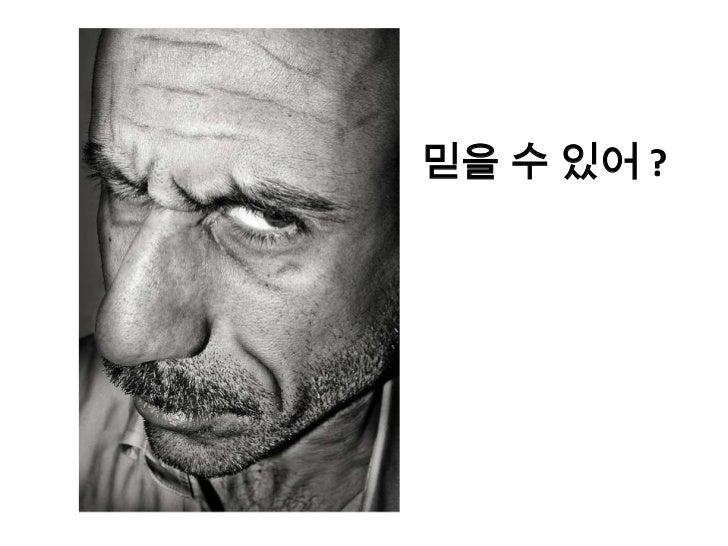 출처 : http://d.hatena.ne.jp/faith_and_brave/20100828/1282973201