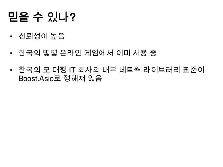 Asio의 비동기 모델 - 멀티 스레드 모델     Boss 스레드             만들고, 종료까지 기다림       Worker 스레드     Worker 스레드                 callback 함...
