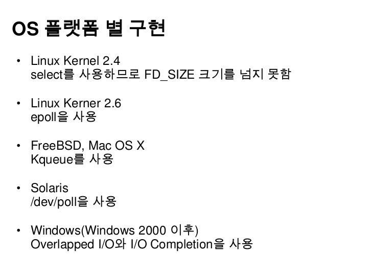 Non-Boost Asio• Boost 라이브러리와 독립된 Asio• Boost 라이브러리의 Lib 파일을 사용하지 않고 싶을 때• 라이브러리 빌드 없이 헤더 파일 추가로만 사용 가능  그래도 Boost 라이브러리의 헤...