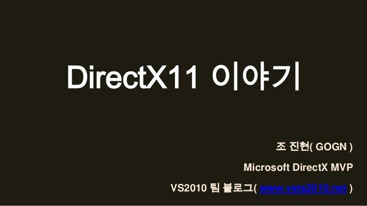 DirectX11 이야기                       조 진현( GOGN )                 Microsoft DirectX MVP     VS2010 팀 블로그( www.vsts2010.net )