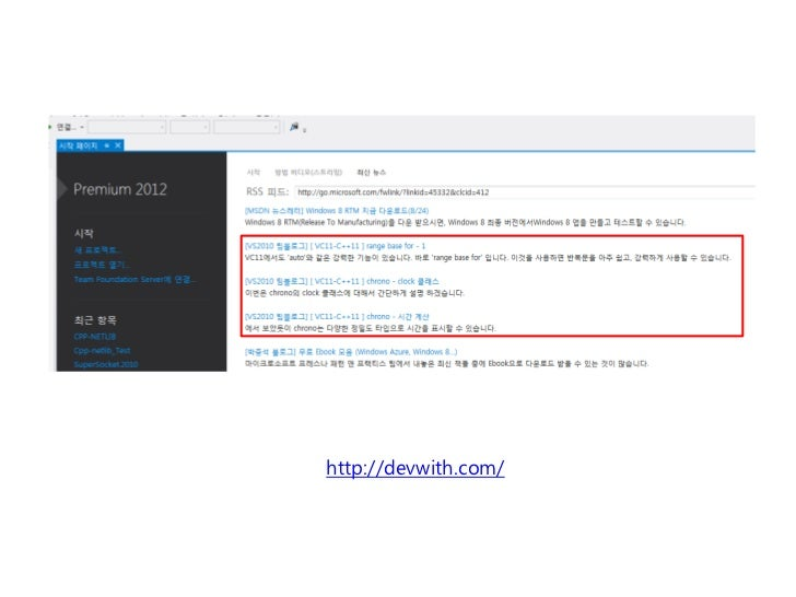 [KGC 2012]Boost.asio를 이용한 네트웍 프로그래밍 Slide 3