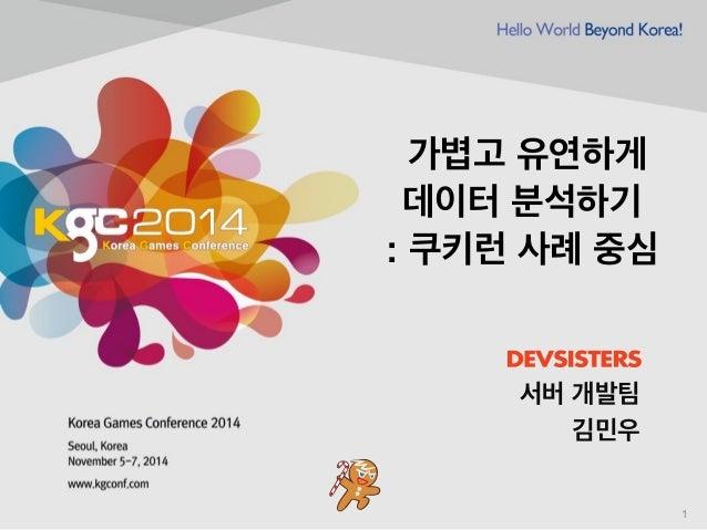 가볍고 유연하게  데이터 분석하기  : 쿠키런 사례 중심  서버 개발팀  김민우  1