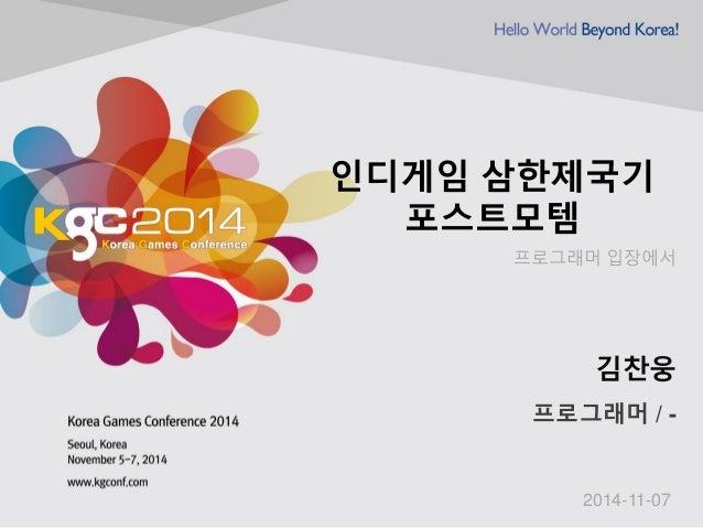 인디게임삼한제국기포스트모템  김찬웅  프로그래머/ -  2014-11-07  프로그래머입장에서