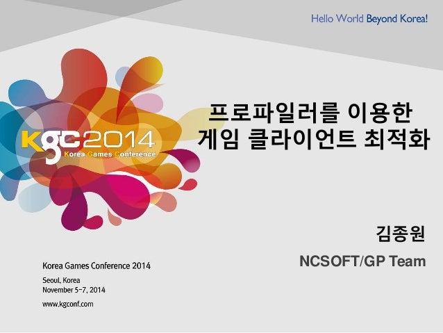 프로파일러를 이용한 게임 클라이언트 최적화  김종원  NCSOFT/GP Team