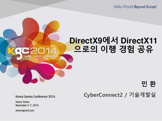 DirectX9에서 DirectX11  으로의 이행 경험 공유  민 환  CyberConnect2 / 기술개발실