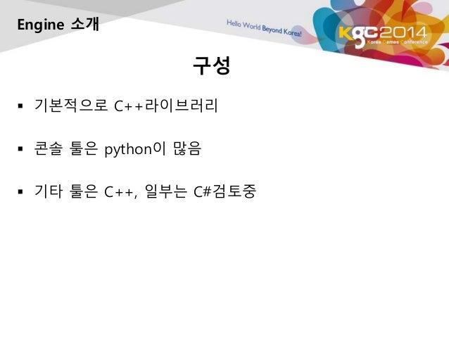 구성  Engine 소개   기본적으로 C++라이브러리   콘솔 툴은 python이 많음   기타 툴은 C++, 일부는 C#검토중