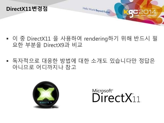 DirectX11변경점   이 중 DirectX11 을 사용하여 rendering하기 위해 반드시 필  요한 부분을 DirectX9과 비교   독자적으로 대응한 방법에 대한 소개도 있습니다만 정답은  아니므로 어디까...
