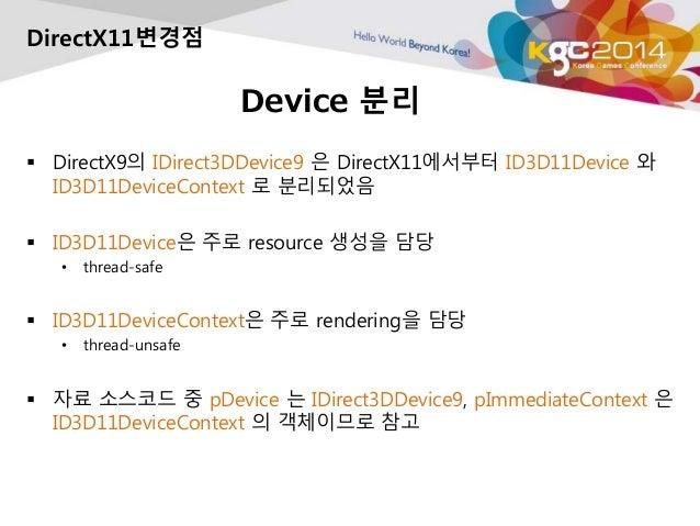 Device 분리  DirectX11변경점   DirectX9의 IDirect3DDevice9 은 DirectX11에서부터 ID3D11Device 와  ID3D11DeviceContext 로 분리되었음   ID3D1...