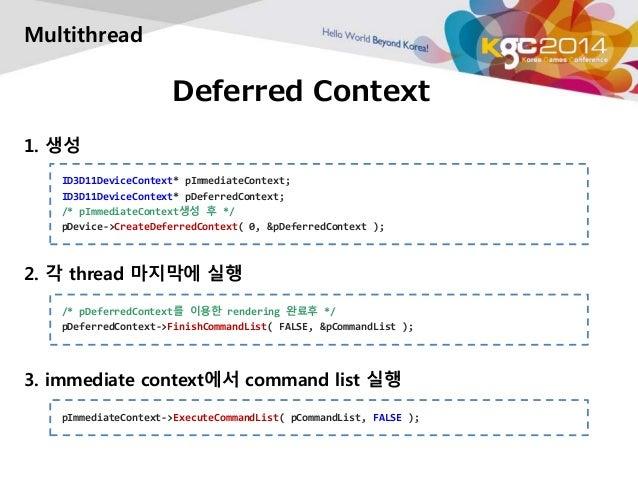 Deferred Context  Multithread  1. 생성  ID3D11DeviceContext* pImmediateContext;  ID3D11DeviceContext* pDeferredContext;  /* ...