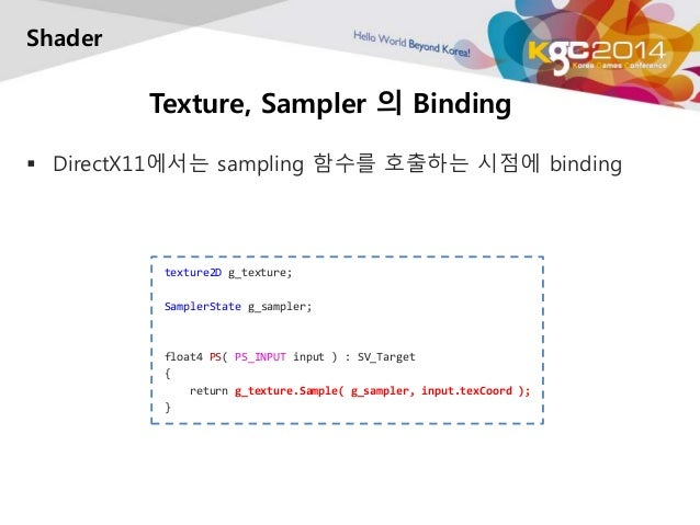 Texture, Sampler 의 Binding  Shader   DirectX11에서는 sampling 함수를 호출하는 시점에 binding  texture2D g_texture;  SamplerState g_sam...